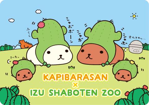 シャボテン動物公園メインアート