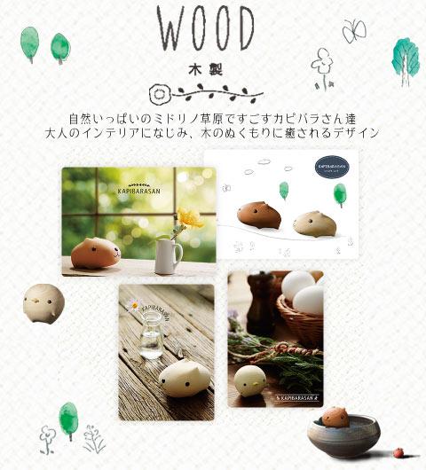 オトナカピバラさんシリーズ 木製