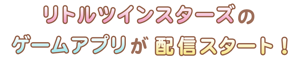 リトルツインスターズのゲームアプリが配信スタート!