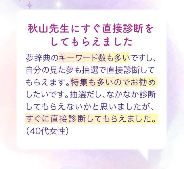 秋山先生にすぐ直接診断をしてもらえました
