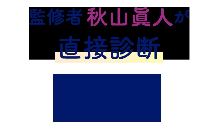監修者秋山眞人が直接診断