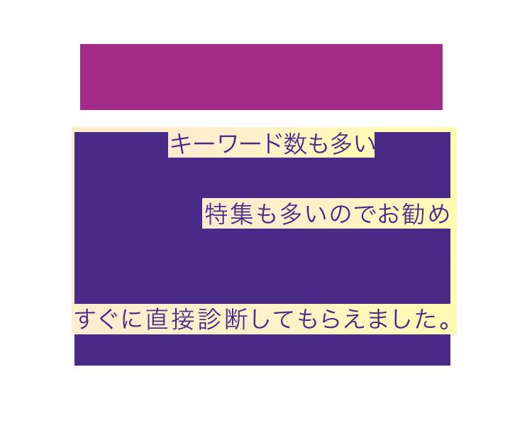 秋山先生にすぐ直接診断してもらえました