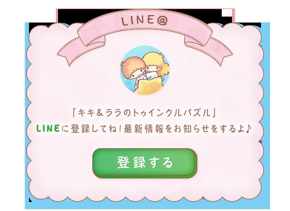 キキララパズル LINE@登録